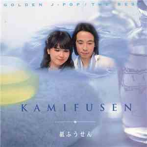 紙ふうせん - Kamifusen download